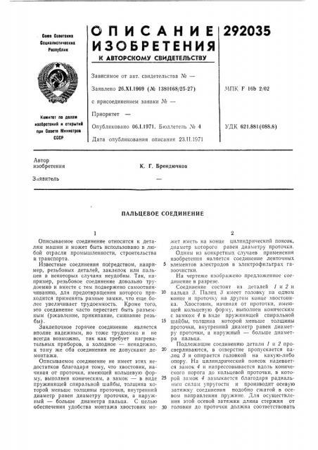 Пальцевое соединение (патент 292035)