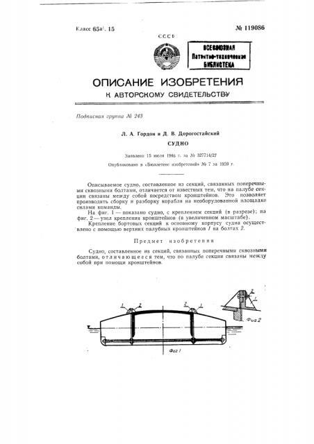 Судно (патент 119086)