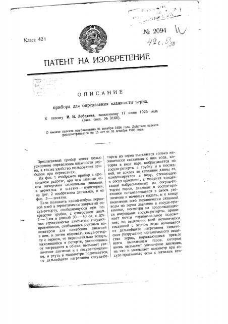 Прибор для определения влажности зерна (патент 2094)