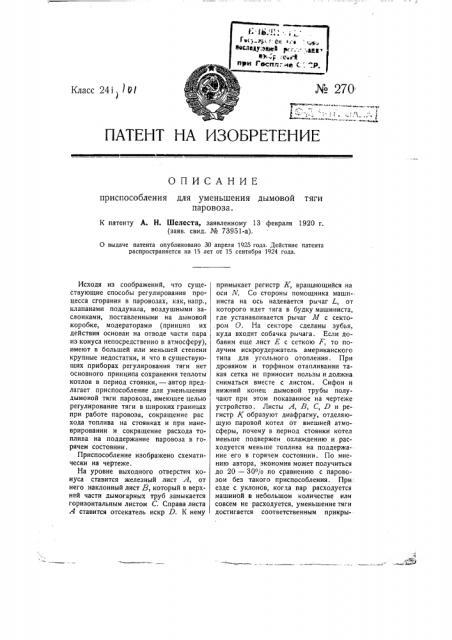 Приспособление для уменьшения дымовой тяги паровоза (патент 270)