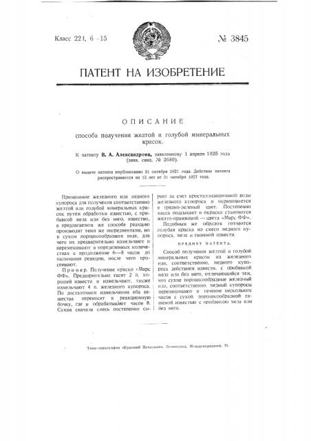 Способ получения желтой и голубой минеральных красок (патент 3845)