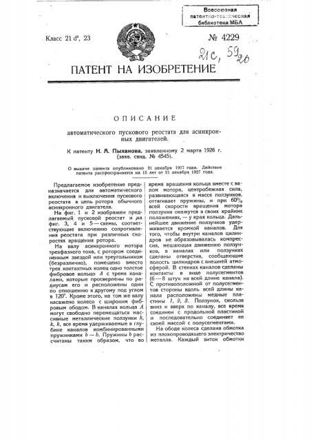 Автоматический пусковой реостат для асинхронных двигателей (патент 4229)