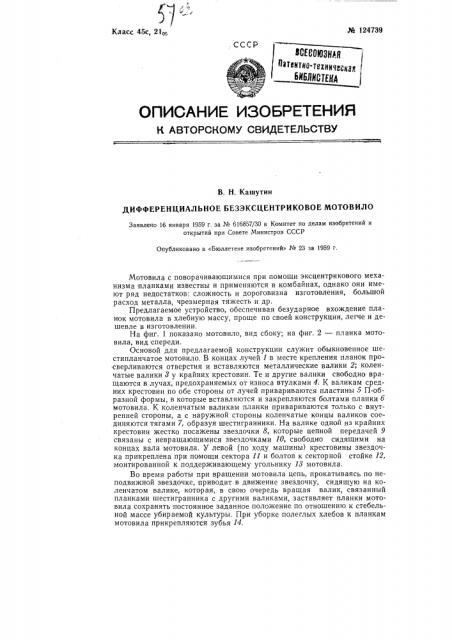 Дифференциальное безэксцентриковое мотовило (патент 124739)