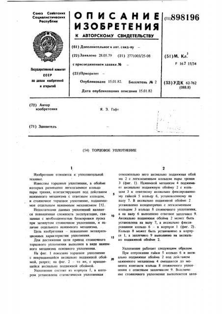 Торцовое уплотнение (патент 898196)