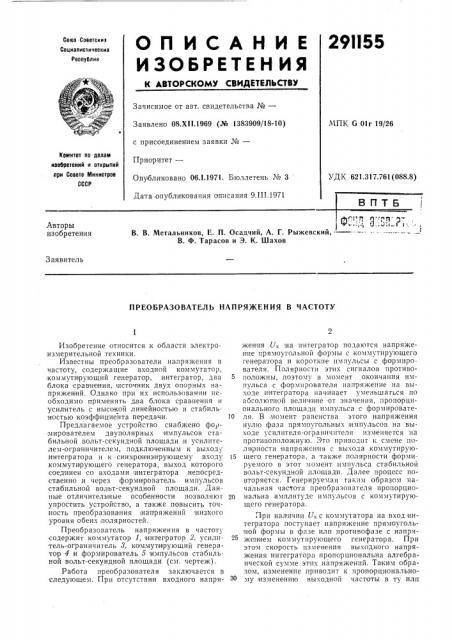 Патент ссср  291155 (патент 291155)