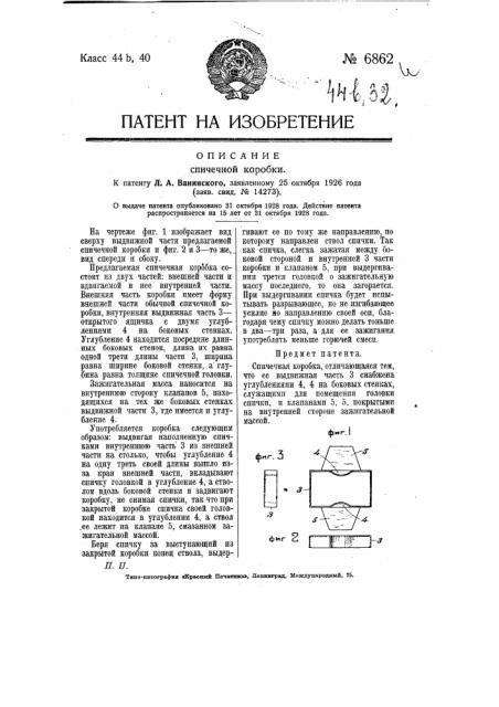 Спичечная коробка (патент 6862)