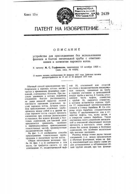 Устройство для присоединения без использования флянцев и болтов питательной трубы с ответвлениями к элементам парового котла (патент 2439)