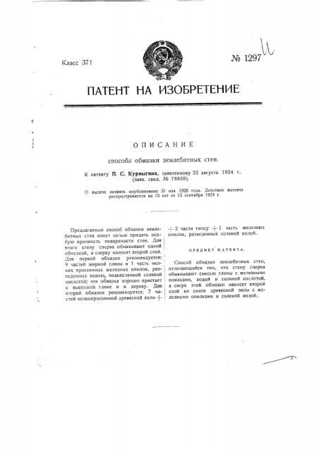 Способ обмазки землебитных стен (патент 1297)