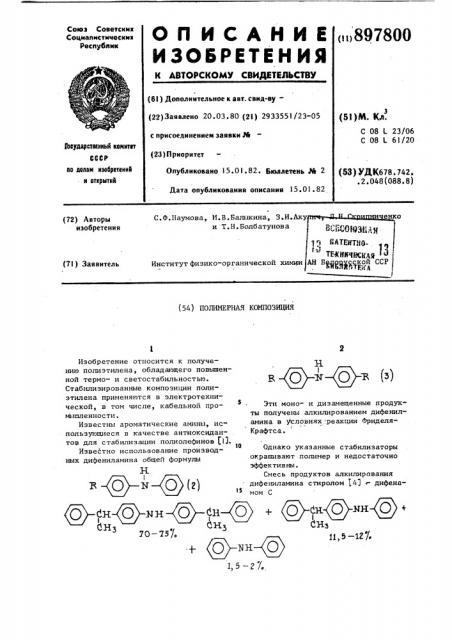 Полимерная композиция (патент 897800)