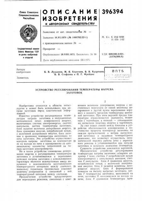 Устройство регулирования температуры нагрева (патент 396394)