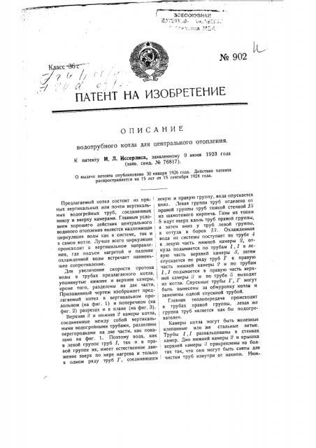 Водотрубный котел для центрального отопления (патент 902)