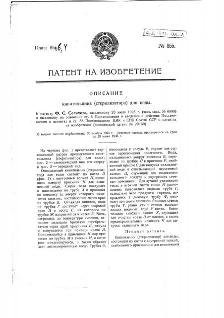Кипятильник (стерилизатор) для воды (патент 855)