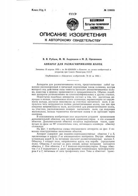 Аппарат для размагничивания колец (патент 124033)