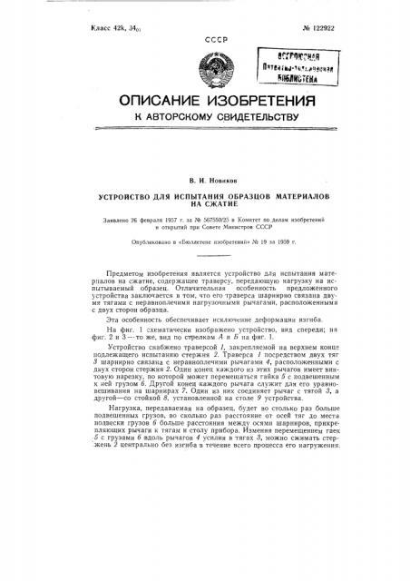 Устройство для испытания образцов материалов на сжатия (патент 122922)
