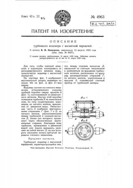 Турбинный водомер с магнитной передачей (патент 4963)