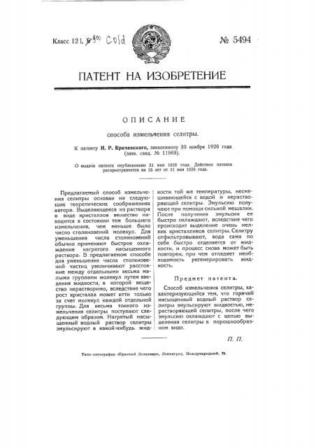 Способ измельчения селитры (патент 5494)