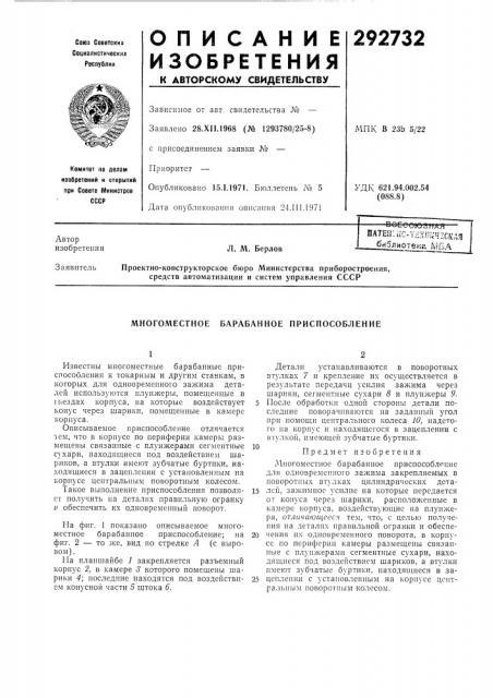 Многоместное барабанное приспособление (патент 292732)