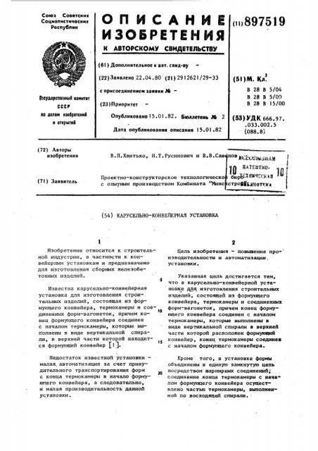 Карусельно-конвейерная установка (патент 897519)