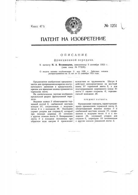 Фрикционная передача (патент 1251)