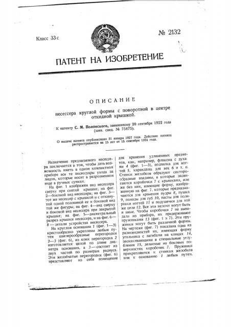 Несессер круглой формы с поворотной в центре откидной крышкой (патент 2132)
