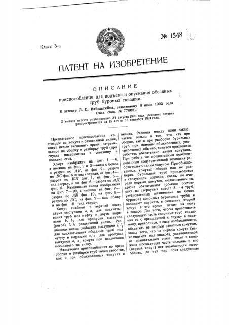 Приспособление для подъема и опускания обсадных труб буровых скважин (патент 1548)