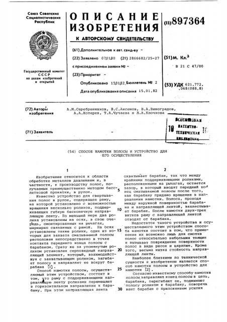 Способ намотки полосы и устройство для его осуществления (патент 897364)