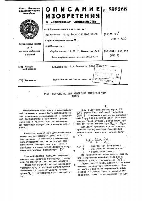 Устройство для измерения температурных полей (патент 898266)