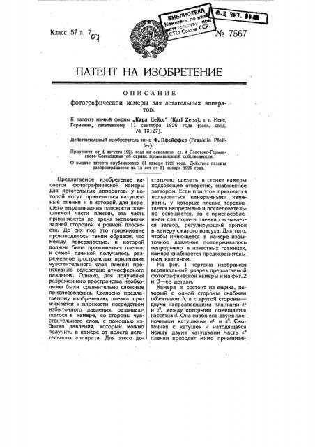 Фотографическая камера для летательных аппаратов (патент 7567)