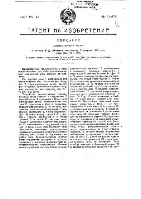Гравитационные весы (патент 14274)