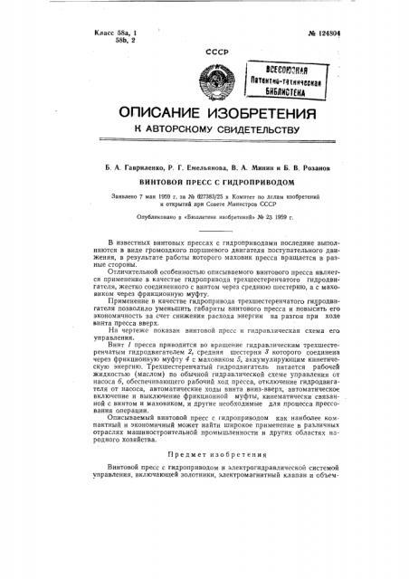 Винтовой пресс с гидроприводом (патент 124804)