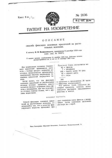 Способ фиксации основных красителей на растительных волокнах (патент 2036)