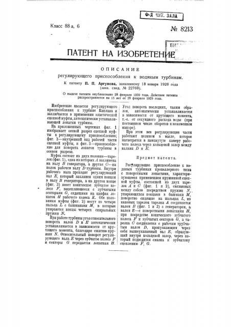 Регулирующее приспособление к водяным турбинам (патент 8213)
