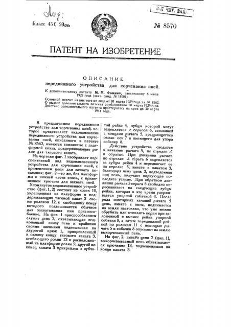 Передвижное устройство для корчевания пней (патент 8570)