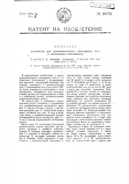 Устройство для уравновешивания движущихся масс в локомотивах (тепловозах) (патент 20676)