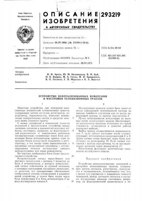 Патент ссср  293219 (патент 293219)