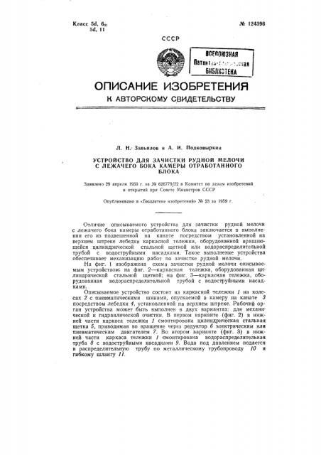 Устройство для зачистки рудной мелочи с лежачего бока камеры отработанного блока (патент 124396)