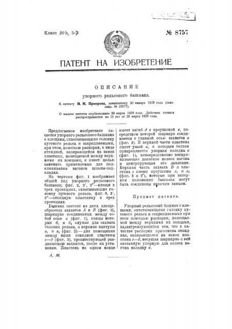 Упорный рельсовый башмак (патент 8757)