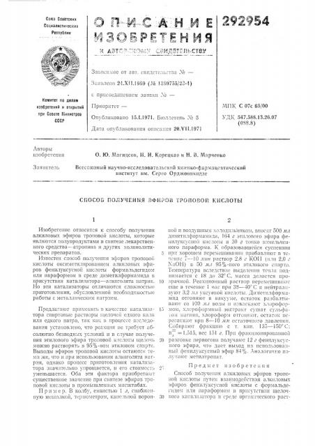 Способ получения эфиров тропоеой кислоты (патент 292954)