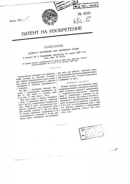 Ручной механизм для движения лодки (патент 1600)