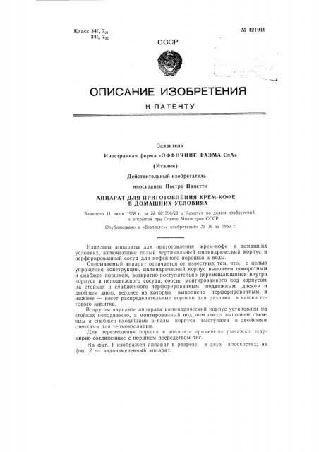 Аппарат для приготовления крем-кофе в домашних условиях (патент 121919)