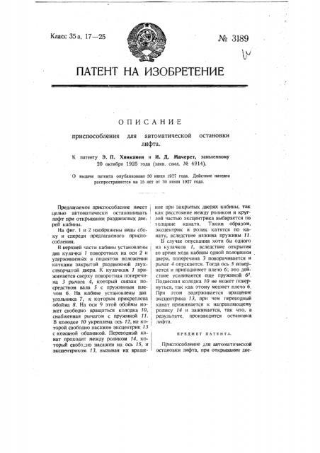 Приспособление для автоматической остановки лифта (патент 3189)