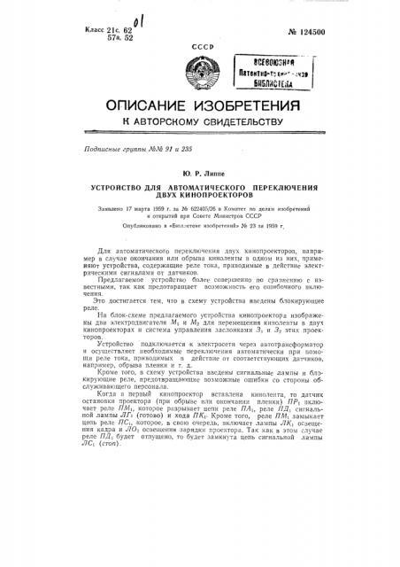 Устройство для автоматического переключения двух кинопроекторов (патент 124500)