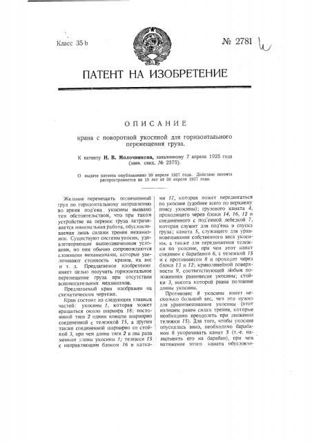 Кран с поворотной укосиной для горизонтального перемещения груза (патент 2781)