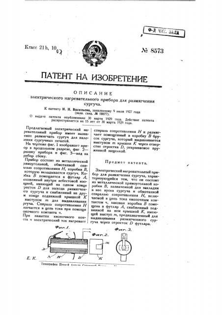 Электрический нагревательный прибор для размягчения сургуча (патент 8573)
