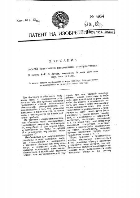 Способ пользования пеногонными огнетушителями (патент 4954)