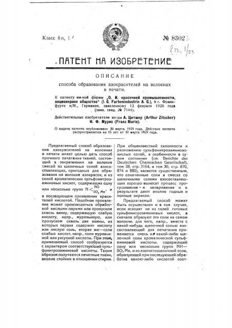 Способ образования азокрасителей на волокнах в печати (патент 8302)