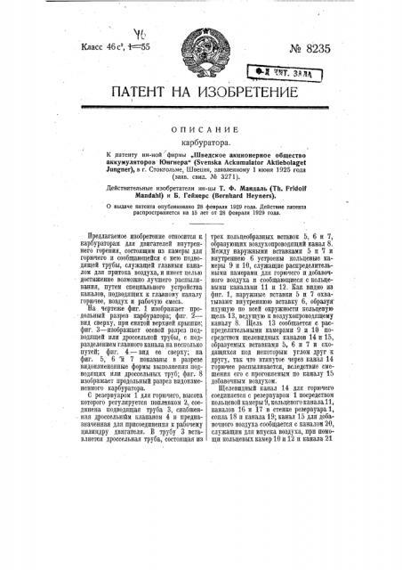 Карбюратор (патент 8235)
