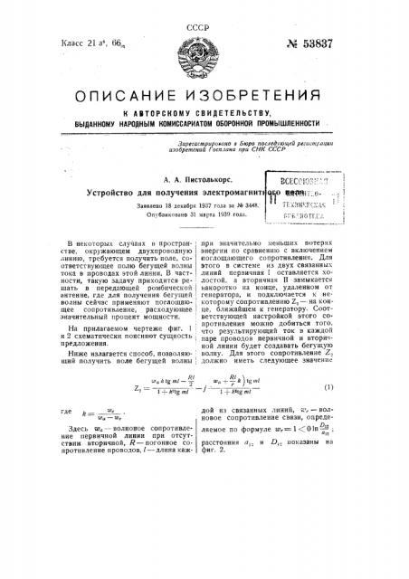 Устройство для получения электромагнитного поля (патент 53837)