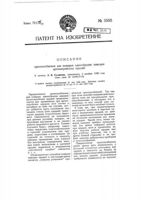 Приспособление для поверки однообразия наводки артиллерийских орудий (патент 5505)