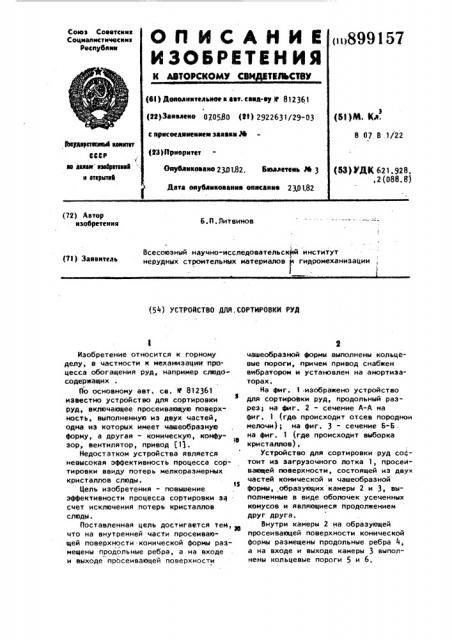 Устройство для сортировки руд (патент 899157)